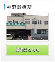 神野診療所