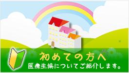 佐賀県医療生協